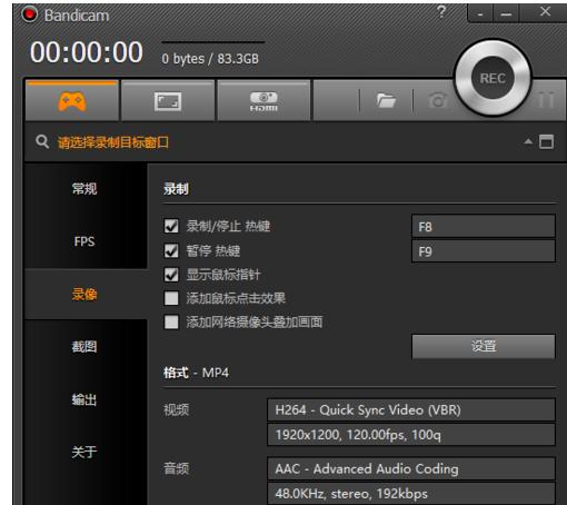 简单设置,即可用bandicam录制高清视频