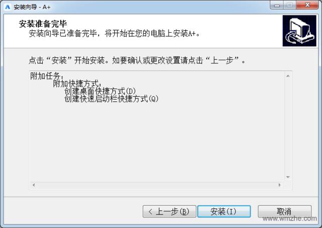 贝壳A+系统软件截图