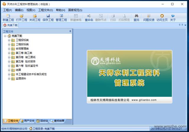天师水利工程资料管理系统软件截图