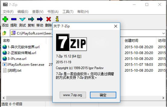经典开源免费的压缩/解压工具7-ZIP,终于再次以正式版的姿势出现了