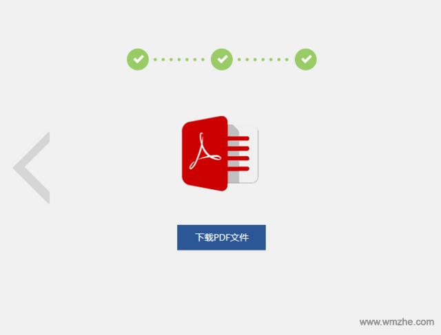 转转大师pdf转换成word转换器软件截图