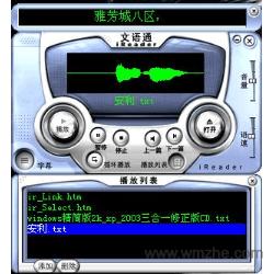 文语通(科大语音酷)硬盘安装版软件截图