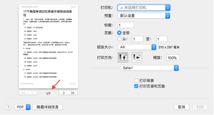 iphone必须安装三方软件才能截长图,Safari仅靠设置就行