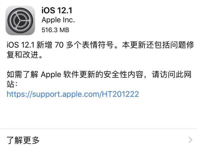 iOS12.1正式版来了,不光修复bug、还有新功能