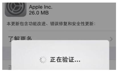 iOS系统升级过程中一直提示验证,可以这样解决