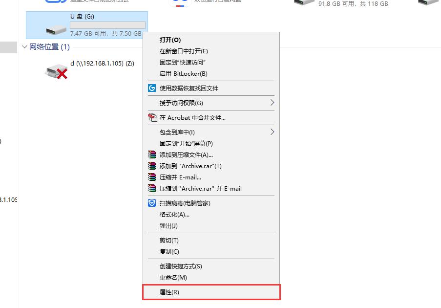 U盘写保护设置方法分享,这两种很简单