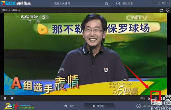 CBox 央视影音软件截图
