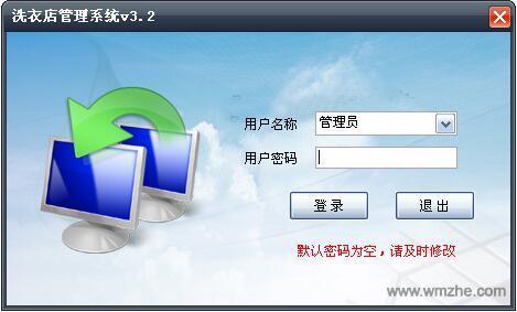 洗衣店管理系统软件截图
