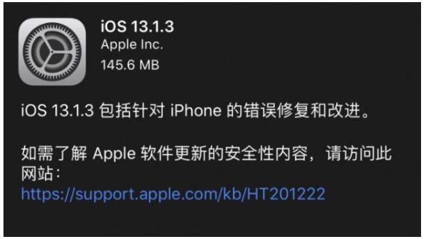 iOS 13.1.3更新内容一览,附带升级方法