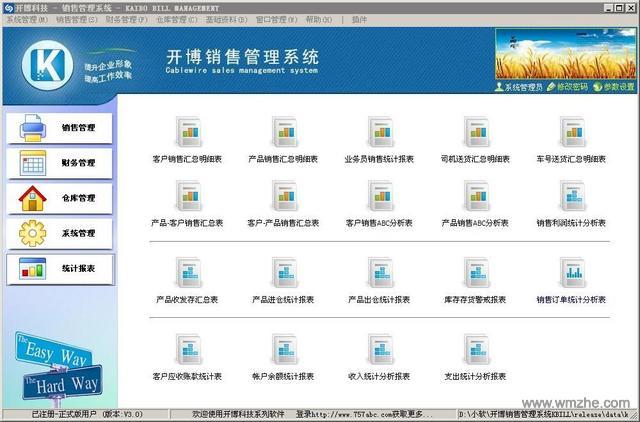 開博銷售管理系統軟件截圖