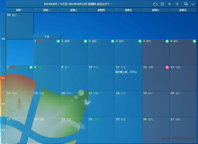 Desktopcal桌面日历软件截图
