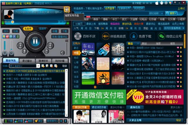 高音质DJ音乐盒2013软件截图