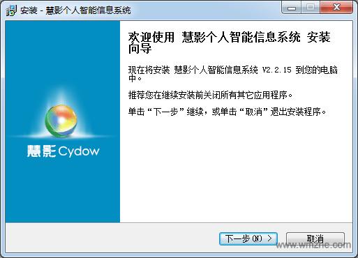 慧影个人智能信息系统软件截图