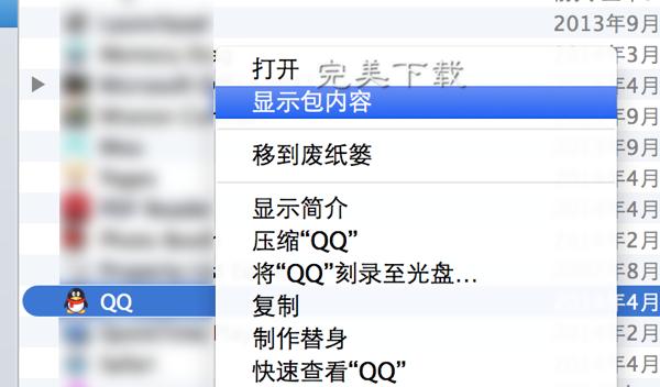 Mac QQ聊天记录中的图片如何导出?