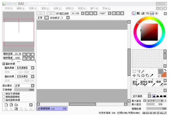 手绘软件打包拿走,轻松绘制图片效果