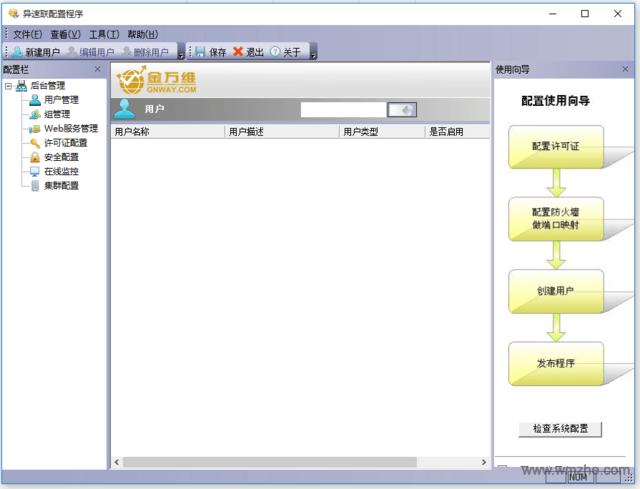 异速联软件截图