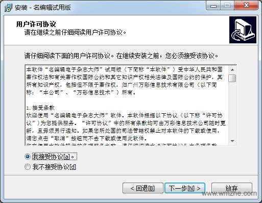 名編輯電子雜志大師軟件截圖