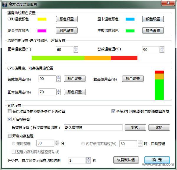 魔方温度监测软件截图