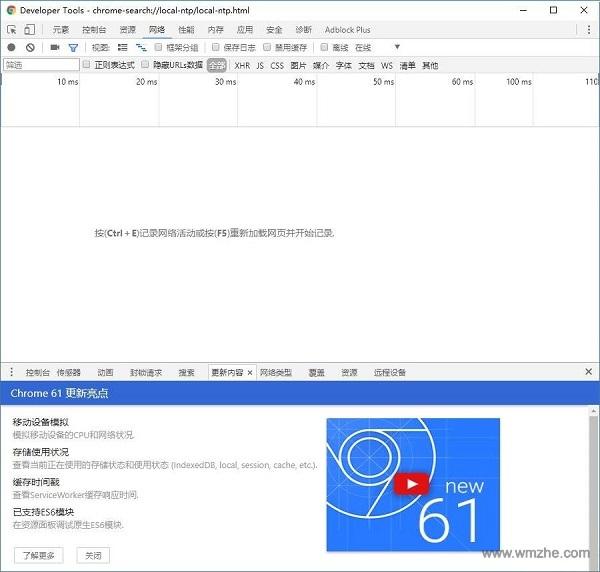Chrome Devtools软件截图