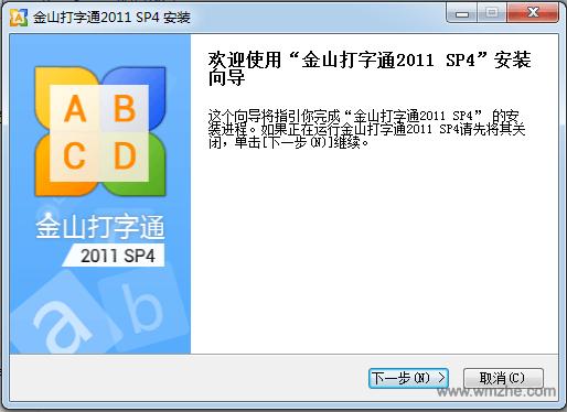 金山打字通2011 SP4软件截图