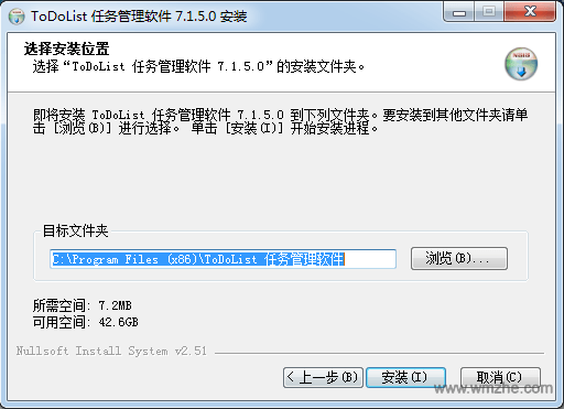 ToDoList软件截图