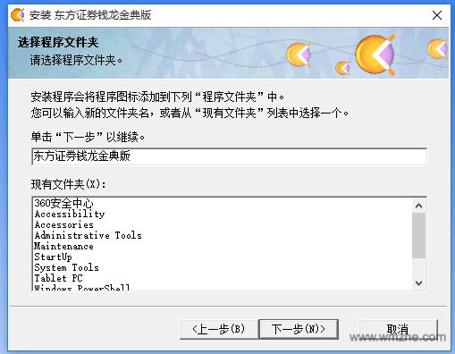 东方证券钱龙金典版软件截图