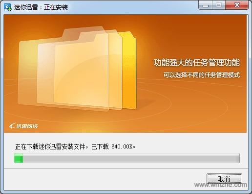 迷你迅雷软件截图