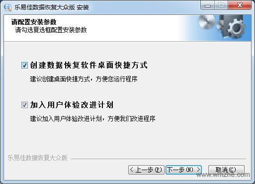 乐易佳数据恢复软件软件截图