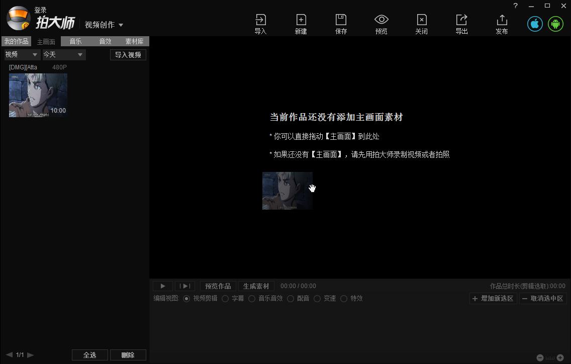 拍大师怎么给视频导入音乐,拍大师给视频导入音乐的方法