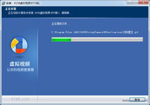 9158虚拟视频ktv版软件截图