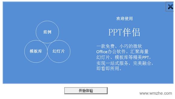 PPT伴侣软件截图