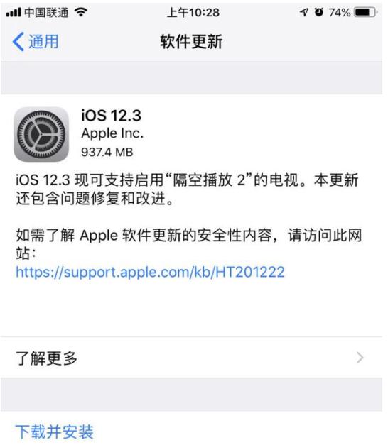 iOS 12.3正式版是否值得升级?先看看这些改变