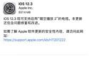 iOS 12.3正式版是否值得升級?先看看這些改變