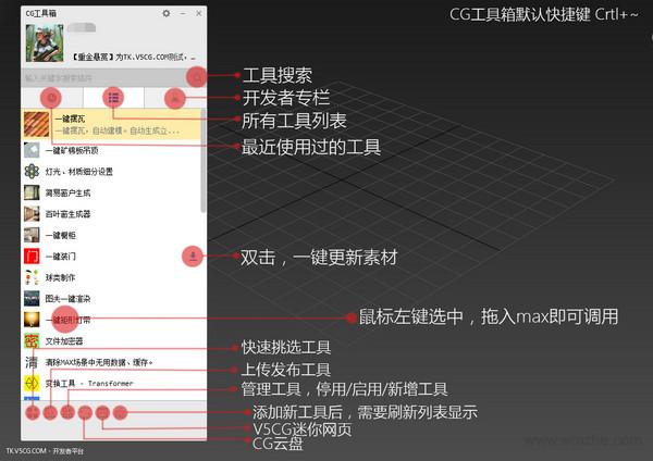 CG工具箱软件截图