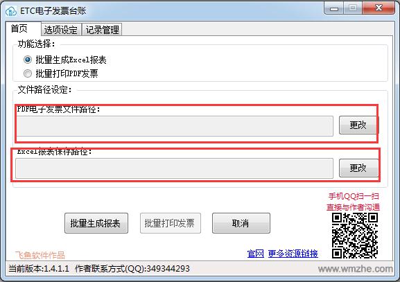 ETC电子发票台账软件截图