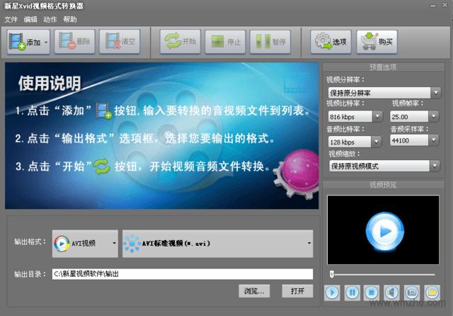 新星Xvid视频格式转换器软件截图