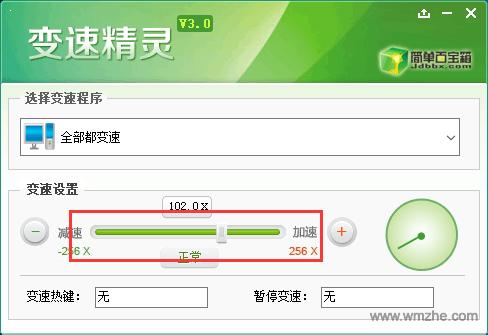 变速精灵软件截图