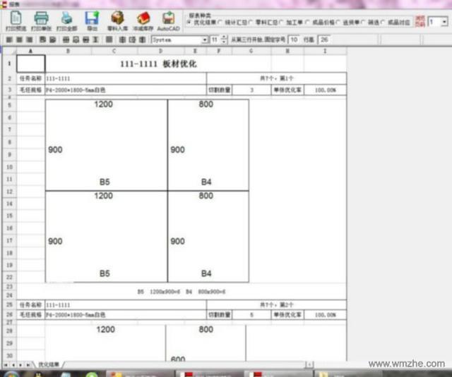 创盈玻璃板材排版软件软件截图