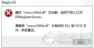 电脑提示msvcr100.dll已加载但找不到入口点,解决教程奉上