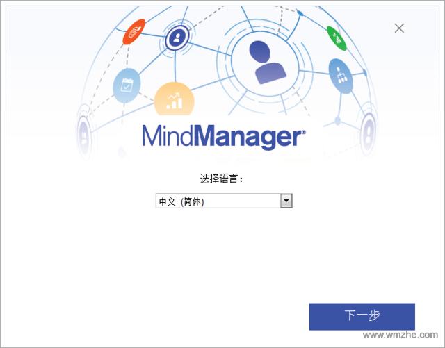 Mindjet MindManager軟件截圖