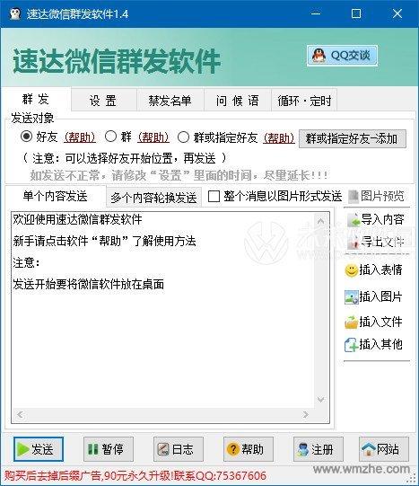 速达微信群发软件软件截图