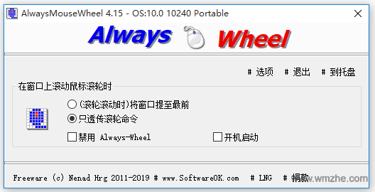 AlwaysMouseWheel 64位软件截图