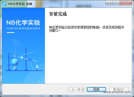 NB化学实验软件截图