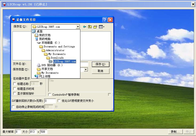 超简单好用的录屏GIF动画制作神器—LICEcap中文版