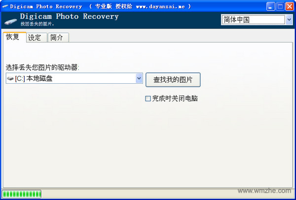 Digicam Photo Recovery软件截图