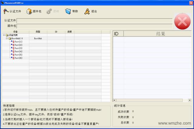 PhoenixUSBPro软件截图