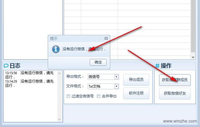歪碰微信成员导出工具软件截图