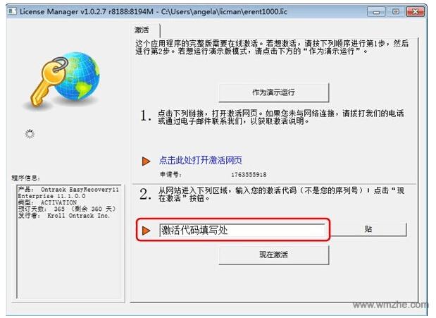 easyrecovery注冊碼生成器軟件截圖