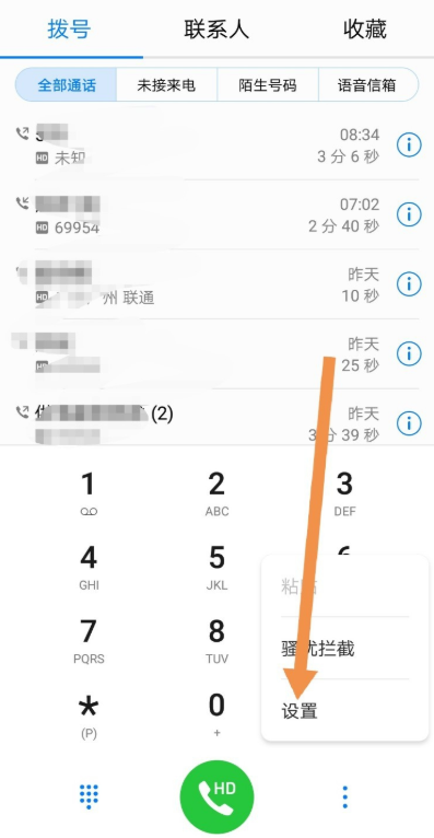 体验华为手机快速拨号功能,打电话就是方便