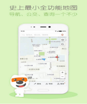 史上最小地图  搜狗地图mini版的功能及使用方法